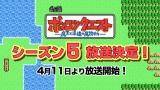 アニメ『ポンコツクエスト』シーズン5放送決定 初回はBS11で4・11 (C)VAP
