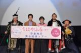 名古屋での舞台あいさつの模様(C)2018映画「ちはやふる」製作委員会 (C)末次由紀/講談社