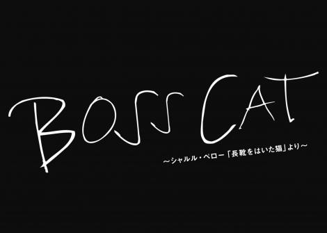 舞台『「BOSS CAT」〜シャルル・ペロー「長靴をはいた猫」より〜』
