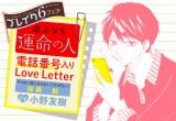電話番号入りラブレターがもらえる『ブレイク6フェア 選ぶなら運命の人』フェア開催中=ノベルティ見本(C)小学館