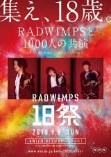 RADWIMPSが9月に18歳世代1000人と共演