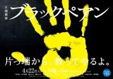 4月22日スタートのTBS系連続ドラマ「日曜劇場『ブラックペアン』」ポスタービジュアル