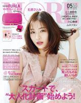 『MORE』5月号通常版表紙 (C)MORE2018年5月号/集英社