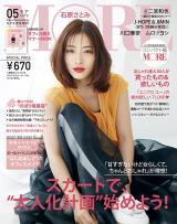 『MORE』5月号増刊表紙(C)MORE2018年5月号/集英社