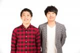 さらば青春の光が3年ぶりレギュラー番組決定(C)日本テレビ