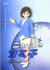 """AIアナウンサー""ニュースのヨミ子さん(C)NHK"