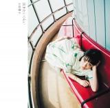 大原櫻子ニューシングル「泣きたいくらい」初回限定盤B