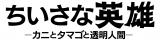 『ちいさな英雄—カニとタマゴと透明人間—』ロゴ(C)2018 STUDIO PONOC