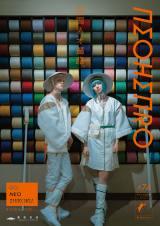 高松空港がフォトジェニックな動画『四国ネオ遍路』を公開 #74「タオル美術館ICHIHIRO」(愛媛)