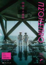 高松空港がフォトジェニックな動画『四国ネオ遍路』を公開 #63「SEA HOUSE」(高知)