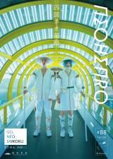 高松空港がフォトジェニックな動画『四国ネオ遍路』を公開 #88「高松空港」(香川)