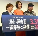 (左から)三木孝浩監督、松下奈緒、古田新太 (C)ORICON NewS inc.