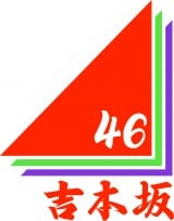 新プロジェクト「吉本坂46」
