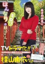 4月24日スタートのカンテレ連続ドラマ『はんなりギロリの頼子さん』に主演する横山由依(AKB48)(C)「はんなりギロリの頼子さん」製作委員会
