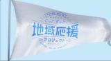 中国電力テレビCM『STU48「地域応援プロジェクト」スタート』篇より