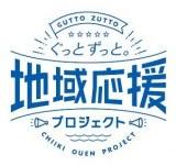 「ぐっとずっと。地域応援プロジェクト」ロゴ