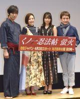 (左から)高橋光臣、ベッキー、黒川芽以、木下ほうか (C)ORICON NewS inc.