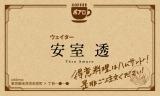 『名探偵コナン』名刺がもらえる書店フェア開催