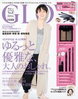 『GLOW』5月号表紙