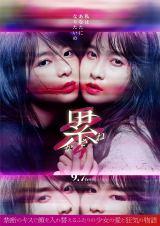 「秘められたキス」をテーマにした第1弾ポスタービジュアル (C)2018映画「累-かさね-」製作委員会(C)松浦だるま/講談社