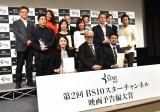 『第2回 BS10 スターチャンネル映画予告編大賞』授賞式の模様 (C)ORICON NewS inc.