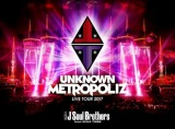 "三代目 J Soul Brothers from EXILE TRIBEのDVD 『三代目 J Soul Brothers LIVE TOUR 2017 ""UNKNOWN METROPOLIZ""』"