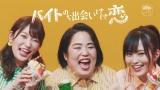 ゆりやんレトリィバァが『タウンワーク』CMで山本彩&吉田朱里とダンス共演