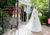 電子雑誌『Bon Mariage(ボン・マリアージュ)』の巻頭に登場した石田ニコル