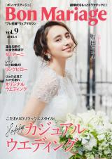 電子雑誌『Bon Mariage(ボン・マリアージュ)』の表紙に登場した石田ニコル