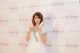 『ピエナージュ』の新商品発売記念イベントに出席したマギー