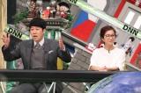 30日放送の『全力!脱力タイムズ』に出演する(左から)小籔千豊、優香(C)フジテレビ