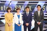 4月1日放送のフジテレビ系『S-PARK』に出演する(左から)鈴木唯、宮司愛海、中村光宏、黒瀬翔生アナウンサー (C)フジテレビ