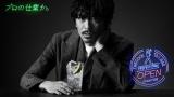 サントリー『ザ・カクテルバー プロフェッショナル』新テレビCMに出演するV6の森田剛
