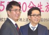 テレビ東京の新番組『青春高校3年C組』会見に出席したおぎやはぎ(左から)小木博明、矢作兼 (C)ORICON NewS inc.