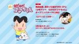NHK Eテレ『少年アシベ GO!GO!ゴマちゃん』オープニングテーマは尾崎由香に決定
