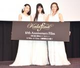 映画『Kalafina 10th Anniversary Film 〜夢が紡ぐ輝きのハーモニー〜』初日舞台あいさつに出席したKalafina(左から)Hikaru、Keiko、Wakana (C)ORICON NewS inc.