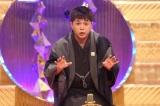 4月7日放送の土曜プレミアム『ENGEIグランドスラム』に出演する立川志らく(C)フジテレビ