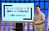 人間ドックについて語る藤崎マーケットの田崎佑一 (C)ORICON NewS inc.