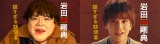 岩田剛典に扮したくっきー(左)と岩田剛典(右) (C)日本テレビ