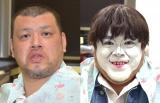 素顔のくっきー(左)と岩田剛典に扮したくっきー (C)日本テレビ
