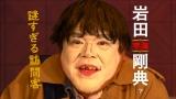 岩田剛典に扮したくっきー(C)日本テレビ
