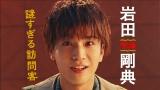 岩田剛典のPR動画のカット(C)日本テレビ