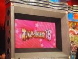 TBS系『オールスター感謝祭'18春』3月31日放送 (C)ORICON NewS inc.