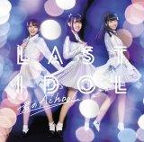 ラストアイドルとして表題曲を獲得したシュークリームロケッツ。タイトルは「君のAchoo!」WEB盤(CD)(4月18日発売)