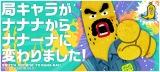 エイプリルフールなので(C) studio crocodile・テレビ東京/「テレビ野郎ナナーナ」製作委員会