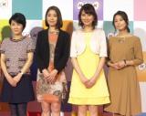 (左から)伊東敏恵、鎌倉千秋、井上あさひ、杉浦友紀 (C)ORICON NewS inc.