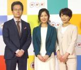 NHKの新年度番組新キャスター発表会見の模様 (C)ORICON NewS inc.