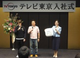 テレビ東京の入社式にサプライズ登場した(左から)大竹一樹、三村マサカズ、福田典子アナ (C)ORICON NewS inc.