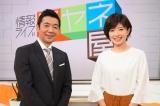 『情報ライブ ミヤネ屋』(左から)宮根誠司キャスター、林マオアナウンサー(C)読売テレビ