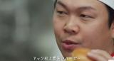 中華料理人の陳建太郎(陳建一の息子)シェフは「マック史上最強のバーガー」と絶賛。